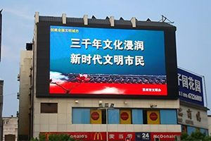 The Future Trends Of Outdoor Led Display Board